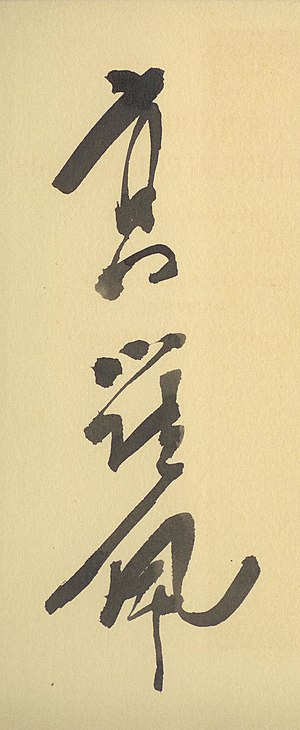 English: Signature of Robert van Gulik's Chine...