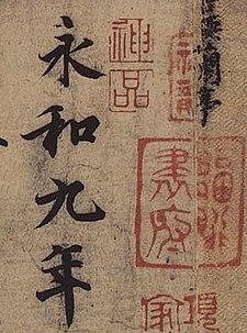 Calligrafia di Wang Xizhi (IV sec.) – Inizio del celebre poema sul Padiglione delle orchidee
