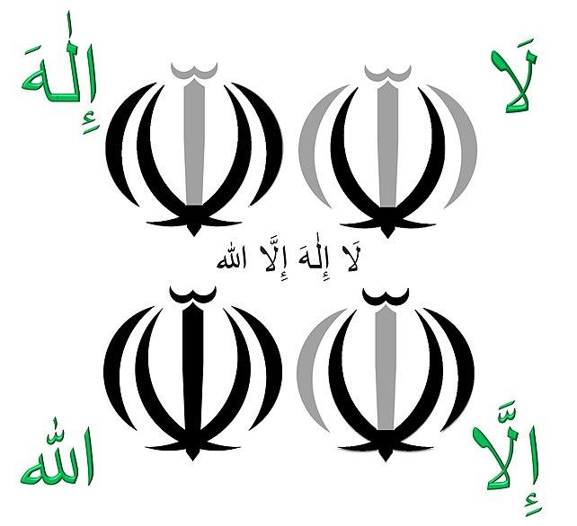 File:Emblem of Iran means.jpg