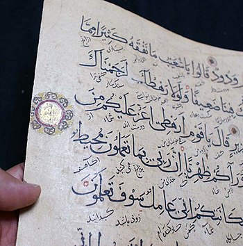 English: An Ilkhanid Koran with Persian transl...