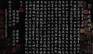 Chinese text of the Heart Sutra, by scholar an...