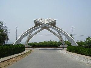 English: Quaid-i-Azam University Entrance, Isl...