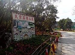 大棠荔枝山莊 - 維基百科,自由的百科全書
