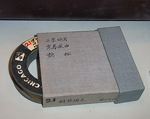A reel of wire records, from the only extant c...