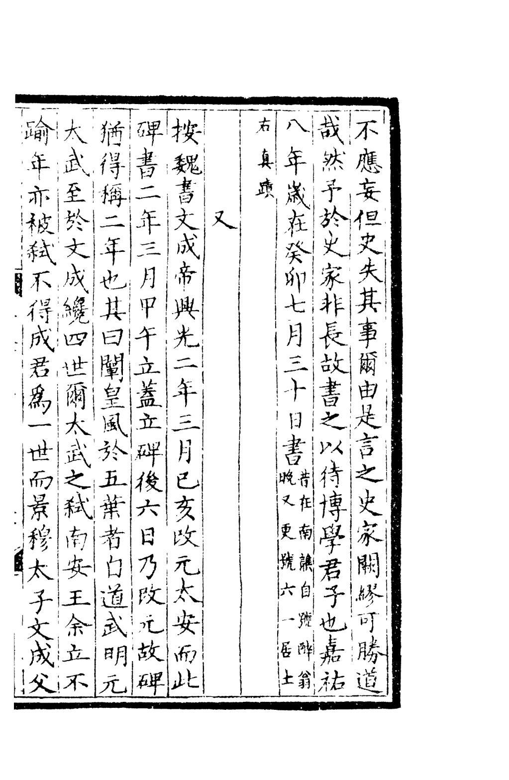 頁面:Sibu Congkan0916-歐陽脩-歐陽文忠公文集-36-31.djvu/32 - 維基文庫,自由的圖書館