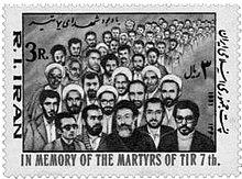 In the momory of martyrs of 7th Tir.JPG