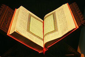 العربية: القرآن في متحف التاريخ الطبيعي في نيو...