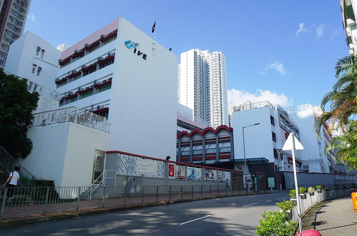 香港專業教育學院葵涌分校 - 維基百科,長青邨,自由的百科全書