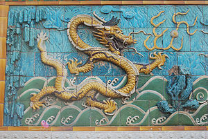 The Nine Dragon Wall in the Forbidden City in ...