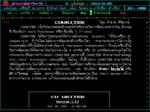 Screenshot of CU Writer via DOSBox (This softw...