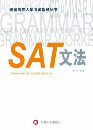 English: SAT Grammar