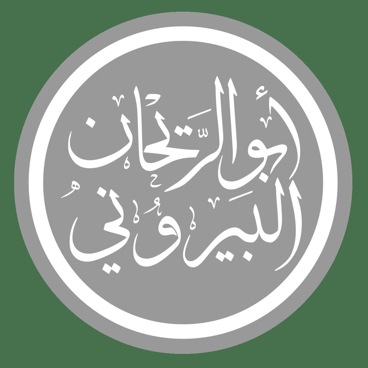 أبو الريحان البيروني ويكيبيديا