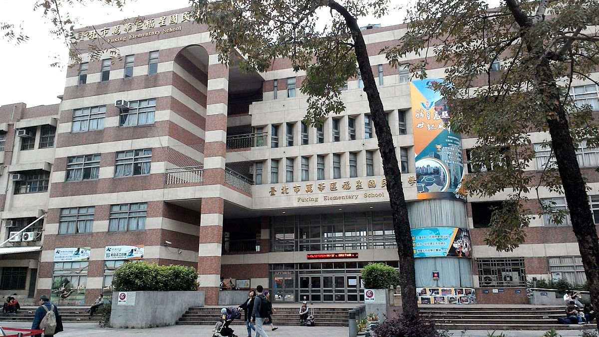 臺北市萬華區福星國民小學 - 維基百科,自由的百科全書