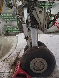 Як-42 — Википедия
