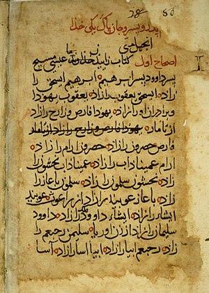 Bible Persian Manuscript (14th century)