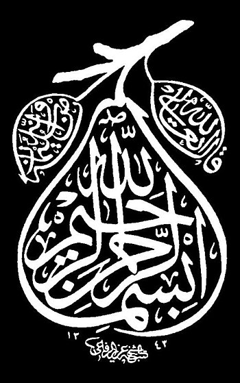 "Calligraphy of the ""Basmala"" phrase ..."