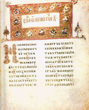 First known russian manuscript Ostromir Gospel...