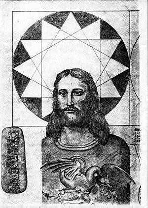 1984 in Maya hieroglyphs. Jesus.
