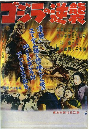 English: Japanese movie poster for 1955 Japane...