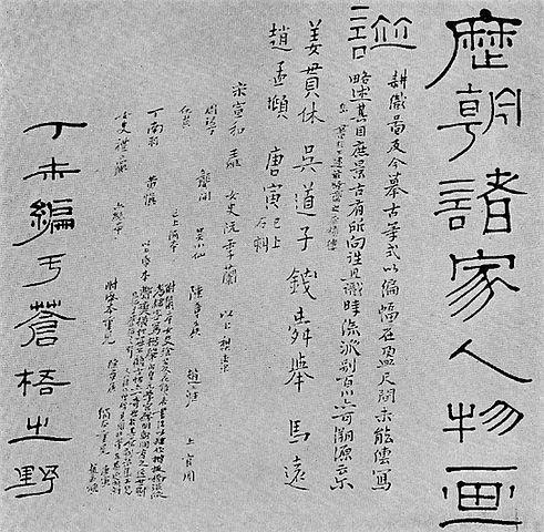 Su Renshan