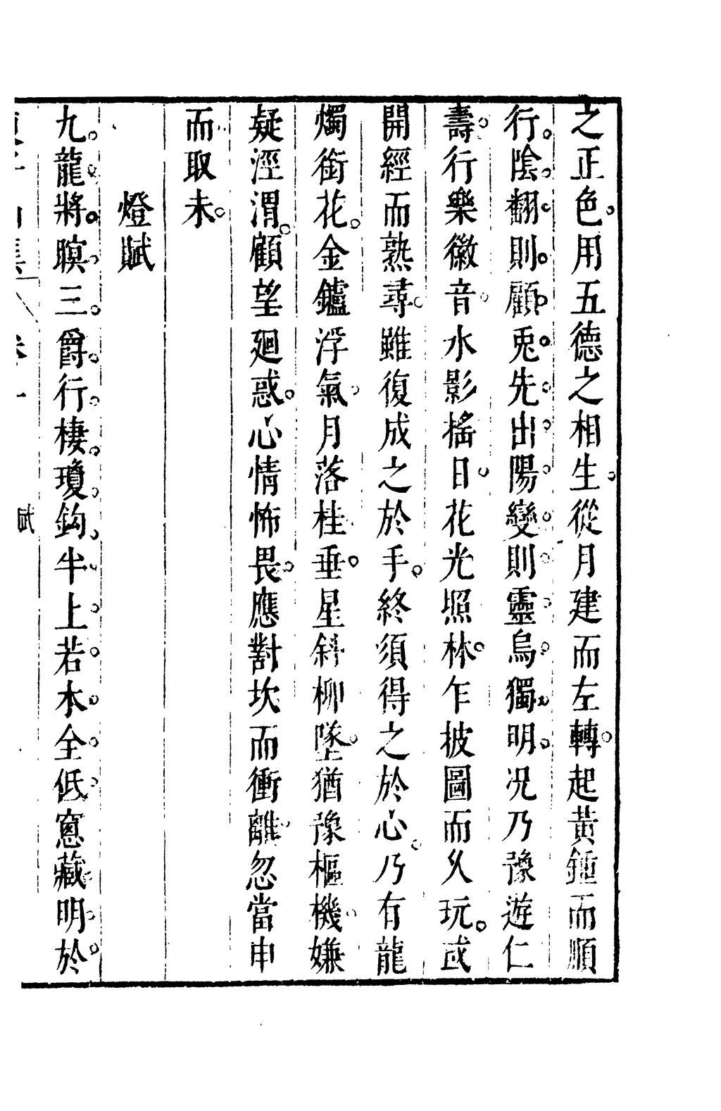 Page Sibu Congkan 3 1vu 104