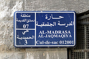 Street sign near the Umayyad Mosque, Damascus,...