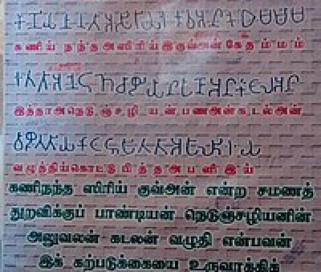 Explanation For Mangulam Tamil Brahmi Inscription In Mangulam Madurai District Tamil Nadu Dated To Tamil Sangam Period C  Bc To C  Ad
