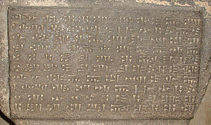 Urartian cuneiform inscription of Argišti in E...