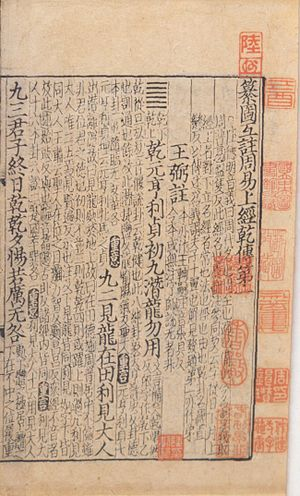 English: A page from a Song Dynasty (960-1279)...