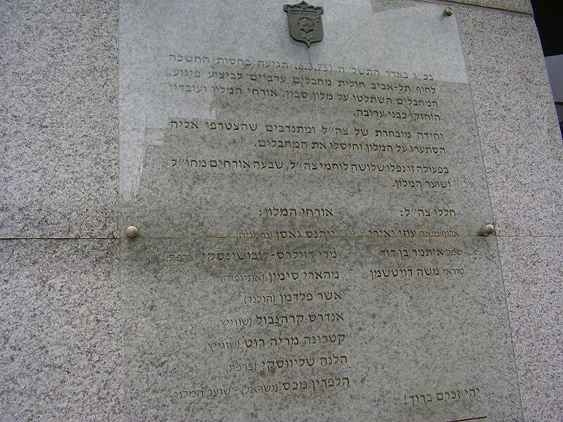 קובץ:PikiWiki Israel 10326 savoy hotel terror attack memorial in tel aviv.jpg