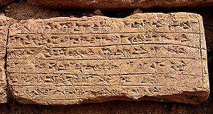Cuneiform-Rabat-Tepe2