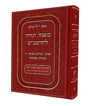 English: Mishne Torah in 1 volume עברית: משנה ...