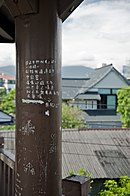 Taiwan 2009 HuaLien City Street Art in Poetic Form FRD 8395.jpg