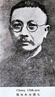 張知本とは - goo Wikipedia (ウィキペディア)