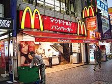 220px %E3%83%9E%E3%82%AF%E3%83%89%E3%83%8A%E3%83%AB%E3%83%89 2006 %E6%96%B0%E5%AE%BF %282244192652%29 - O primeiro McDonald's do Comunismo?
