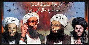 U.S. propaganda leaflet used in Afghanistan, w...