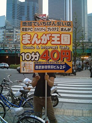 Internet_cafe Tokyo japan