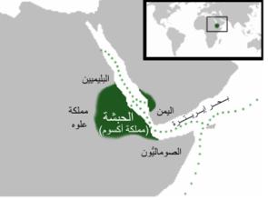 الهجرة إلى الحبشة ويكيبيديا