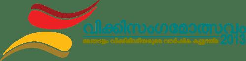 Wikisangamolsavam-logo-2013.png