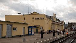 Микунь станция Википедия