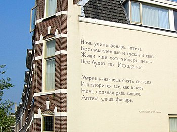 English: Alexander Blok's poem 'Noch, ulica, f...