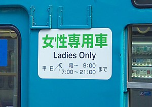 Ladies-only car on JR West