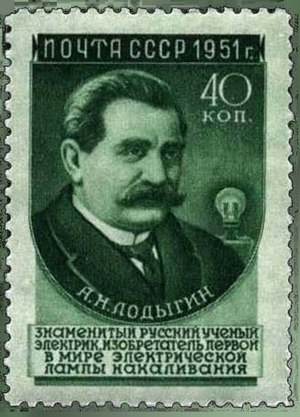 English: 40 kopeks postage stamp, USSR 1951, A...