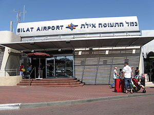English: The entrance to Eilat's Airport