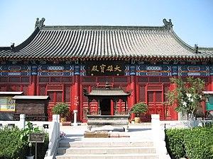臨済寺 (河北省)とは - goo Wikipedia (ウィキペディア)