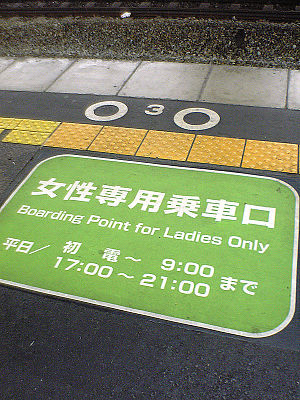 A sign on a station platform in Osaka, Japan, ...