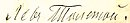 Signature of Leo Tolstoy.jpg