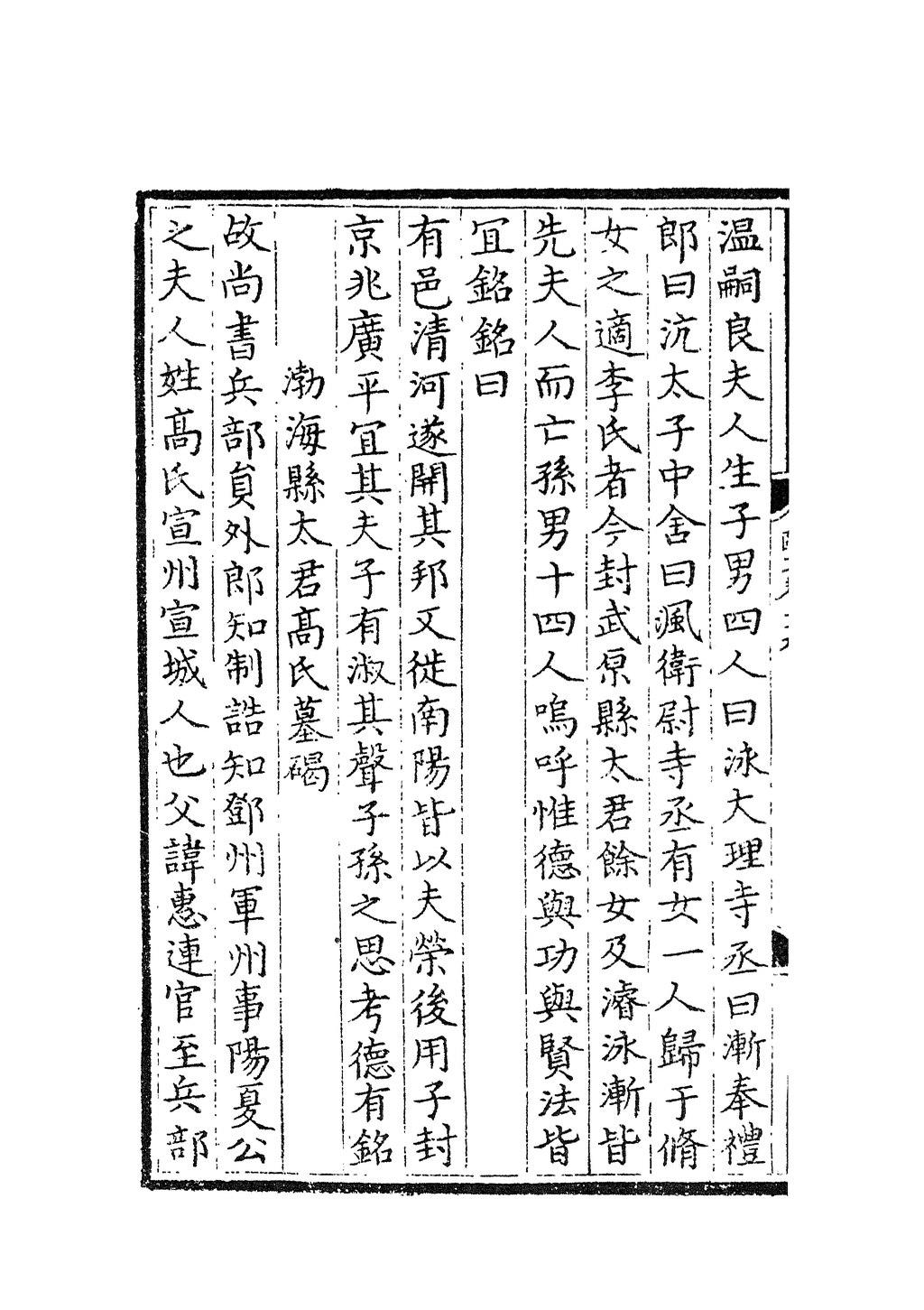 Page:Sibu Congkan0893-歐陽脩-歐陽文忠公文集-36-08.djvu/91 - 維基文庫 ...