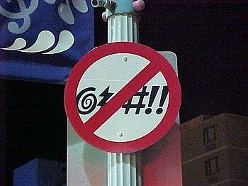 """English: """"No Swearing"""" sign along At..."""