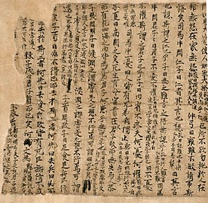 English: Analects of Confucius, from the Mogao...